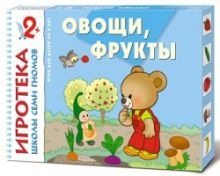 Янушко Е. А. - New-Игротека ШСГ 2+ Овощи, фрукты обложка книги