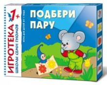 Дарья Денисова - New-Игротека ШСГ 1+ Подбери пару обложка книги