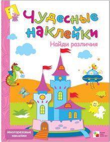 Лиза Романцова - Чудесные наклейки. Найди различия. обложка книги