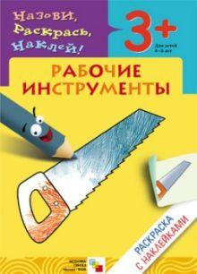 Мигунова Н. А. - Раскраска с наклейками. Рабочие инструменты обложка книги