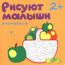 Романова М. - Рисуют малыши. Растения обложка книги