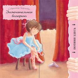 Секретные картинки. Замечательная балерина. Бурмистрова Л., Мороз В.
