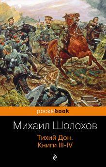 Обложка Тихий Дон. Книги III-IV Михаил Шолохов