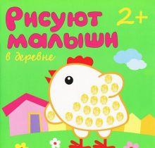 Романова М. - Рисуют малыши. В деревне обложка книги