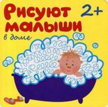 Елена Гатальская - Рисуют малыши. В доме обложка книги