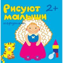 Елена Гатальская - Рисуют малыши. Игрушки обложка книги