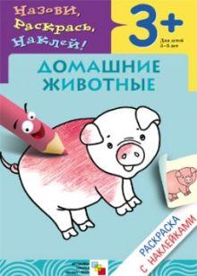 Бурмистрова Л., Мороз В. - Раскраска с наклейками. Домашние животные обложка книги
