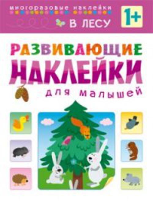 Развивающие наклейки для малышей. В лесу Вилюнова В.