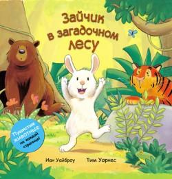 Пушистые животные. Зайчик в загадочном лесу Романова М.