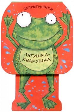 Попрыгунчики. Лягушка-квакушка Бурмистрова Л., Мороз В.