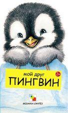 Мои друзья. Мой друг пингвин