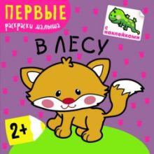 Вилюнова В. - Первые раскраски малыша. В лесу обложка книги