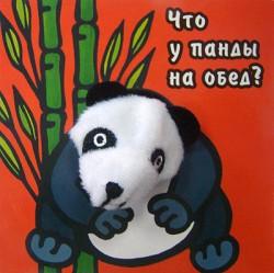 Книги с пальчиковыми куклами. Что у панды на обед? Бурмистрова Л., Мороз В.