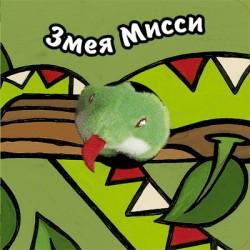 Книги с пальчиковыми куклами. Змея Мисси Бурмистрова Л., Мороз В.