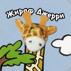 Книги с пальчиковыми куклами. Жираф Джерри Бурмистрова Л., Мороз В.