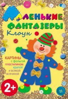 Ульева Е. - Маленькие фантазеры. Клоун обложка книги