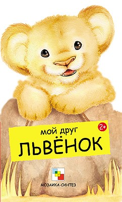 Мои друзья. Мой друг львенок Бурмистрова Л., Мороз В.