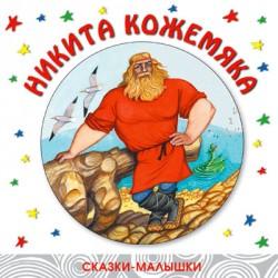 Сказки-малышки. Никита Кожемяка. Сергей Сачков