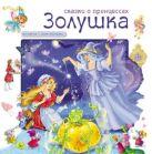 Сказки о принцессах. Золушка. Книга с наклейками
