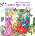 Сказки о принцессах. Спящая красавица. Книга с наклейками