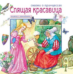 Сказки о принцессах. Спящая красавица. Книга с наклейками Перро Ш.