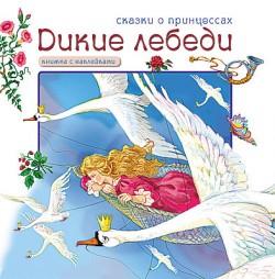 Сказки о принцессах. Дикие лебеди. Книга с наклейками Андерсен Г.Х.