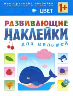 Развивающие наклейки для малышей. Цвет Вилюнова В.