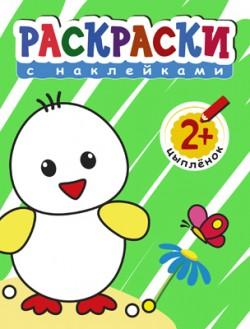 Раскраски с наклейками для малышей. Цыпленок Вилюнова В.