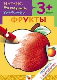Мигунова Н. А. - Раскраска с наклейками. Фрукты. обложка книги