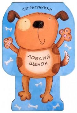 Попрыгунчики. Ловкий щенок Бурмистрова Л., Мороз В.