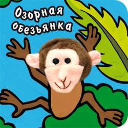 Книги с пальчиковыми куклами. Озорная обезьянка Вилюнова В. А., Магай Н. А.