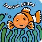 Книги с пальчиковыми куклами. Золотая рыбка