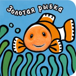Книги с пальчиковыми куклами. Золотая рыбка Вилюнова В. А., Магай Н. А.