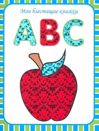 Мои блестящие книжки. ABC. Английский алфавит Бутенко К.