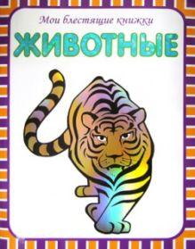 Бутенко К. - Мои блестящие книжки. Животные обложка книги