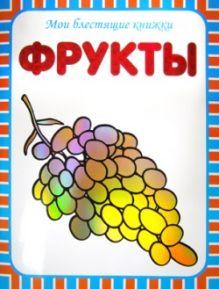 Бутенко К. - Мои блестящие книжки. Фрукты обложка книги