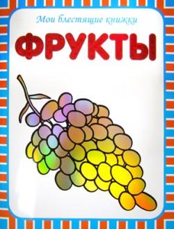 Мои блестящие книжки. Фрукты Бутенко К.
