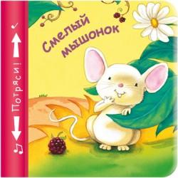 Книжки-пищалки. Смелый мышонок Бутенко К.