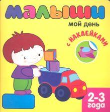 Бутенко К. - Книжка с наклейками для самых маленьких. Мой день обложка книги