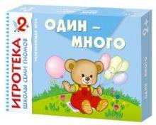 Дарья Денисова - New-Игротека ШСГ 2+ Один-много обложка книги