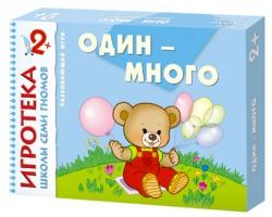 New-Игротека ШСГ 2+ Один-много Дарья Денисова