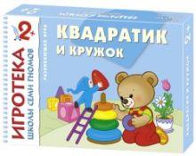 Дарья Денисова - New-Игротека ШСГ 2+ Квадратик и кружок обложка книги