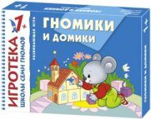 Дарья Денисова - New-Игротека ШСГ 1+ Гномики и домики обложка книги