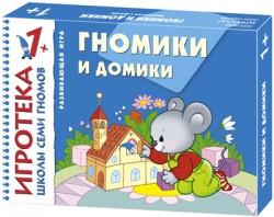 New-Игротека ШСГ 1+ Гномики и домики Дарья Денисова