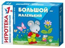 Дарья Денисова - New-Игротека ШСГ 1+ Большой-маленький обложка книги