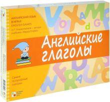 Клементьева Т. Б. - Английский язык в играх. Английские глаголы обложка книги