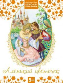 Аксаков С. Т. - Библиотека Школы Семи Гномов 5+. Аленький цветочек обложка книги