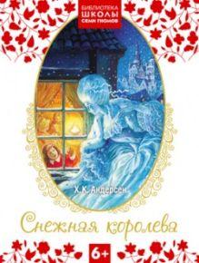 Г.Х.Андерсен - Библиотека Школы Семи Гномов 6+. Снежная королева обложка книги