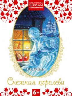 Библиотека Школы Семи Гномов 6+. Снежная королева Г.Х.Андерсен