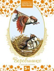Горький М. - Библиотека Школы Семи Гномов 5+. Воробьишко и другие сказки обложка книги